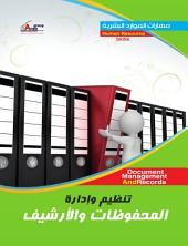 تنظيم و إدارة المحفوظات و الأرشيف
