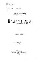 Palata: Выпуск 6