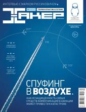 Журнал «Хакер»: Выпуски 1-2013