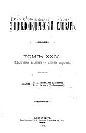 Энциклопедическій словарь: Том 47