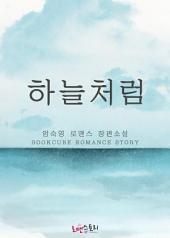 [세트] 하늘처럼 (전2권/완결)