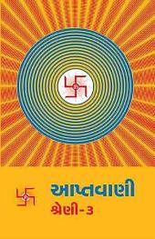 Aptavani 03 (Gujarati)