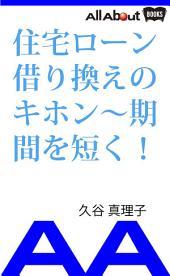 住宅ローン借り換えのキホン~期間を短く!