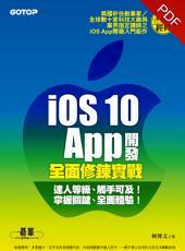iOS 10 App開發全面修鍊實戰(電子書)