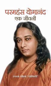 Paramhans Yoganand : Ek Jeevani