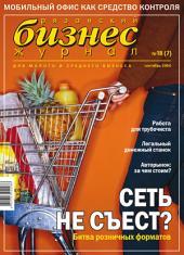 Бизнес-журнал, 2004/18: Рязанская область