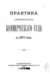 Практика С.-Петербургскаго коммерческаго суда за 1873-1881: Том 5