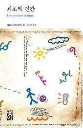 최초의 인간: 열린책들 세계문학 003