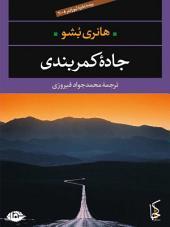 Jadeye Kamarbandi: جاده کمربندی