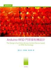 Arduino RFID 門禁管制機設計: The Design of an Entry Access Control Device based on RFID Technology