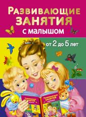 Развивающие занятия с малышом от 2 до 5 лет