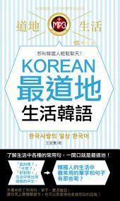 KOREAN最道地生活韓語: 雅典文化053
