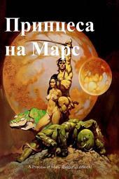 A Princess of Mars, Bulgarian edition