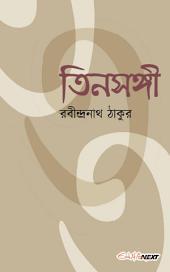 তিনসঙ্গী / Tinsongi (Bengali): Bengali Novel