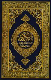 THE NOBLE QUR'AN - English Translation of the meanings and commentary