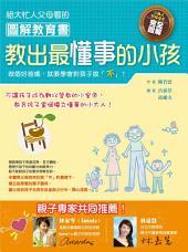 給大忙人父母看的圖解教育書:教出最懂事的小孩