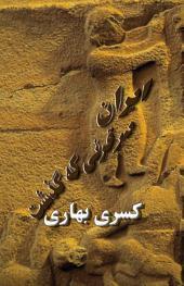 ايران در قرنى که گذشت: Iran dar gharni ke gozasht - Iran in the last century