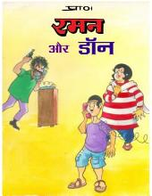 Raman Aur Don Hindi