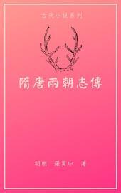 隋唐兩朝志傳