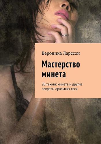 [PDF] FREE BOOK Мастерство минета. 20 техник минета и ...