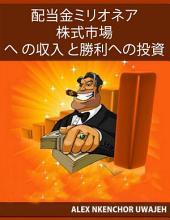 配当金ミリオネア:株式市場への収入と勝利への投資