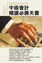 LCCI中級會計(Level2)精讀必勝天書