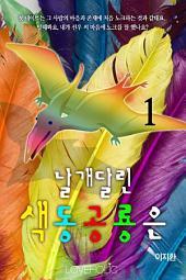 날개달린 색동공룡은 1