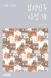 김치만두 다섯 개 2: 애기씨가 머슴 놈 손자하고 만나?
