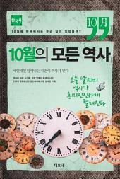 10월의 모든 역사 - 한국사