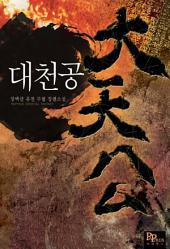 [세트] 대천공 (전7권/완결)