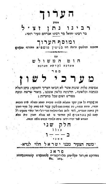 Rabbinisch aram  isch deutsches W  rterbuch