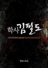 [세트] 학사 김필도 (전9권/완결)
