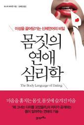 몸짓의 연애 심리학: 이성을 끌어당기는 신체언어의 비밀