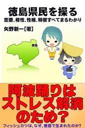 徳島県民を操る: 恋愛、相性、性格、特徴すべてまるわかり