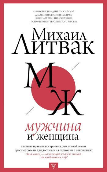 [PDF] Read Мужчина и женщина by Михаил Литвак - ratteresa