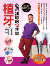 植牙前必須知道的12件事: 實用生活09