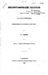 Библиографический указатель книг и статей по части правоведения, вышедших в России в 18 году