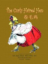 06 - The Curly-Haired Hen (Simplified Chinese): 卷毛鸡(简体)