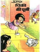 Pinki Ki Pussy Hindi