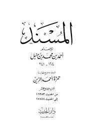 المسند للإمام أحمد - ج 13 : 16353 - 17844