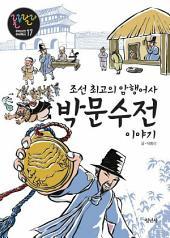 조선 최고의 암행어사 박문수전 이야기