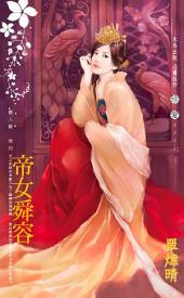 帝女舜容~麗人難之四: 禾馬文化珍愛系列582
