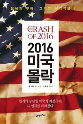 2016 미국 몰락: 탐욕과 부패, 그리고 어리석음