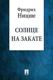 Солнце на закате (перевод А. К. Герцык)