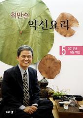 최만순 약선요리_2017년 5월 약선