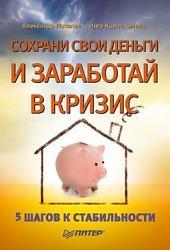 Сохрани свои деньги и заработай в кризис