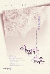 [합본]아찔한 결혼 (전2권/완결): 어느 검사의 결혼 이야기