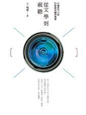 從文學到視聽: 中國當代小說的影視改編與傳播