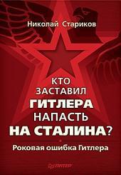 Кто заставил Гитлера напасть на Сталина?: роковая ошибка Гитлера