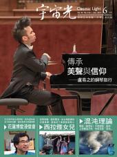 宇宙光雜誌518期: 傳承美聲與信仰 ── 盧易之的鋼琴旅行